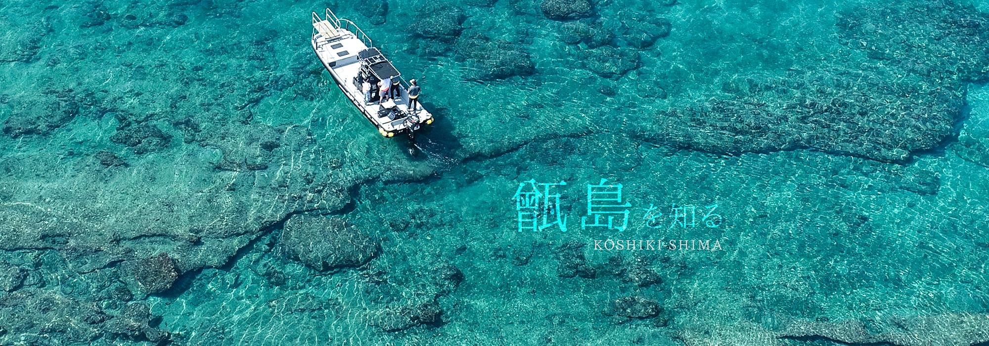 甑島を知る